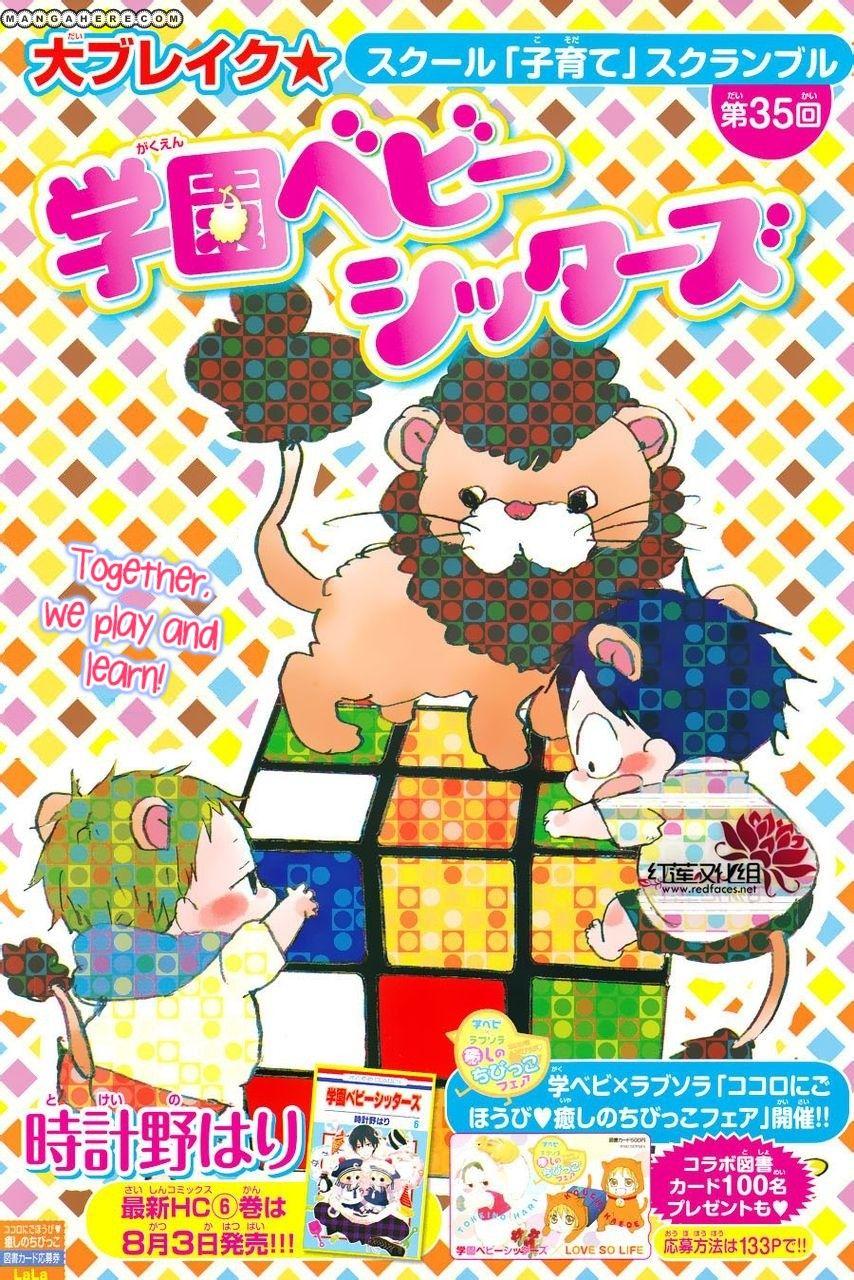 Gakuen Babysitters 35 Page 2