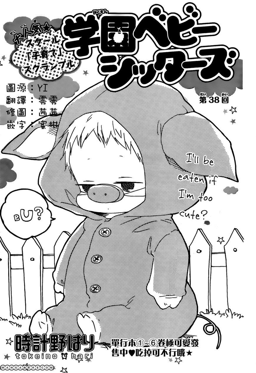 Gakuen Babysitters 38 Page 2
