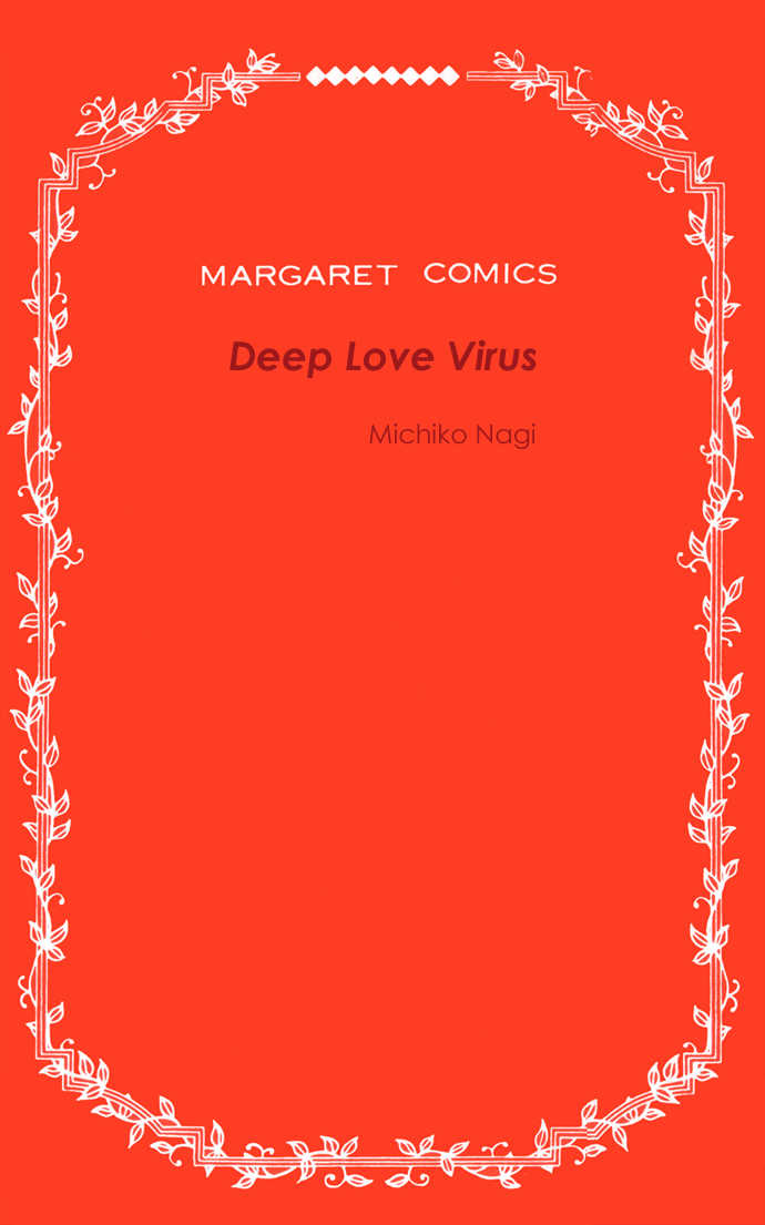 Deep Love Virus 1 Page 2