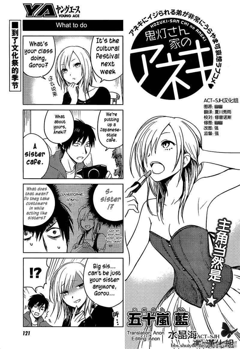 Hoozuki-san Chi no Aneki 23 Page 1