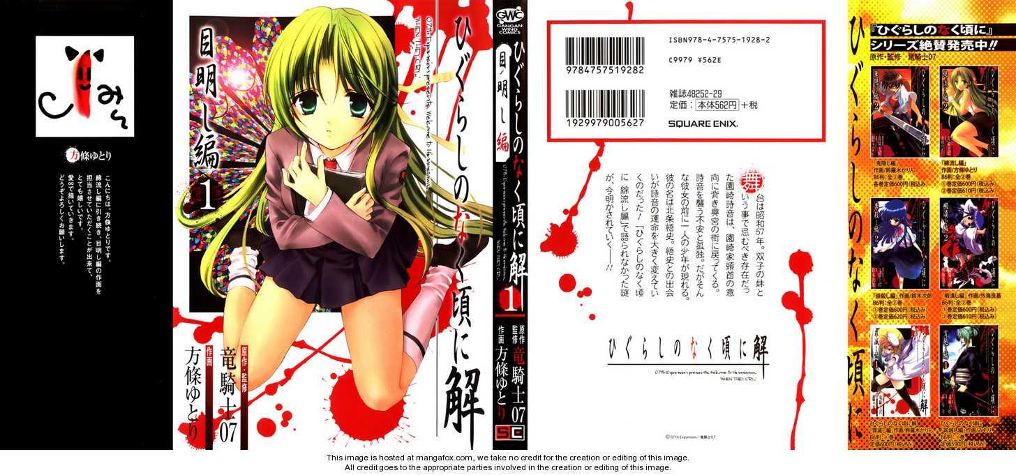 Higurashi No Naku Koro Ni Kai Meakashi 1 Page 2