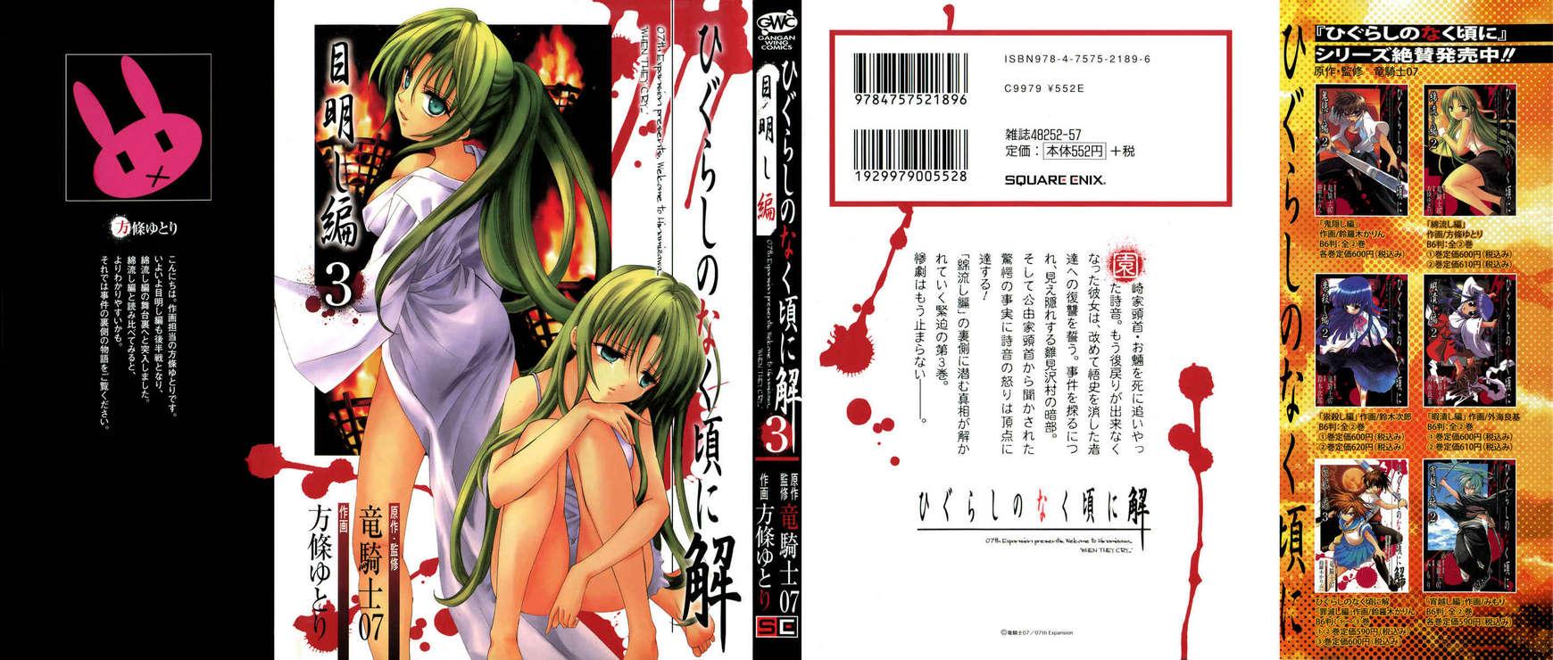 Higurashi No Naku Koro Ni Kai Meakashi 12 Page 1
