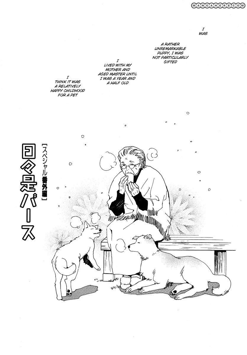 Kodomo no Iibun 10 Page 2