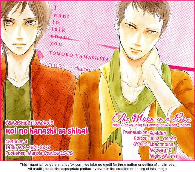 Koi no Hanashi ga Shitai 4 Page 1