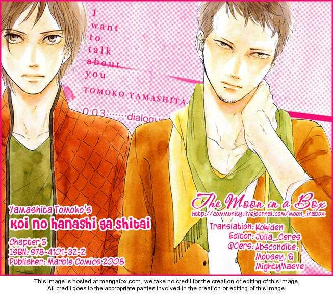 Koi no Hanashi ga Shitai 5 Page 1