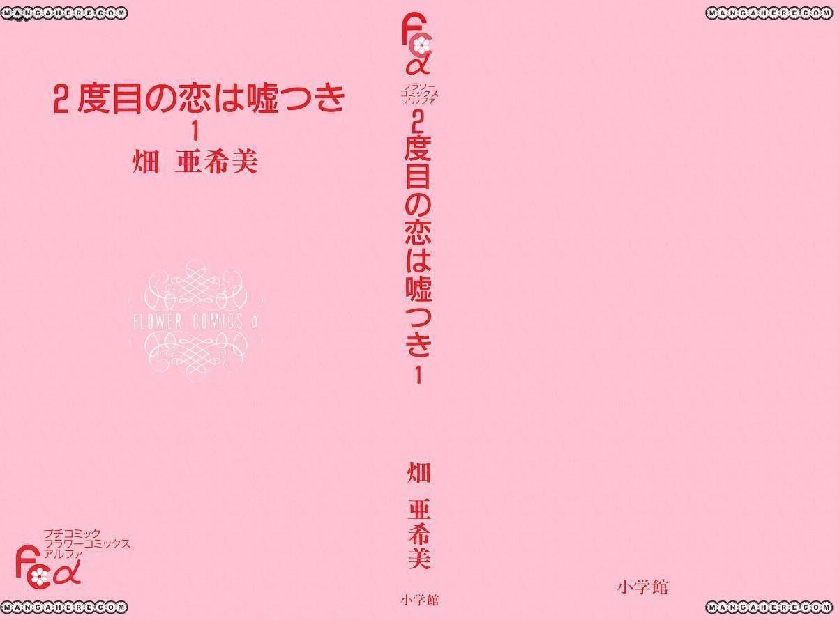 Sayonara Watashitachi 1 Page 2