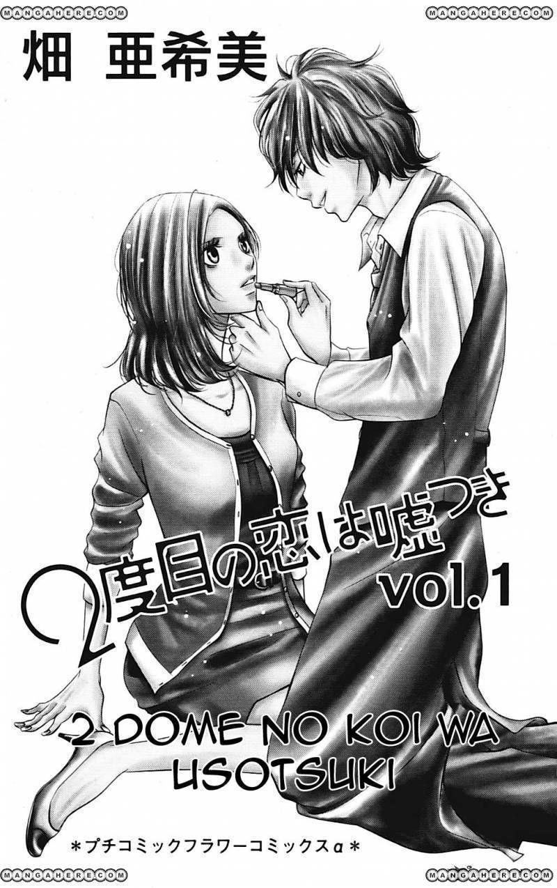 Sayonara Watashitachi 1 Page 3