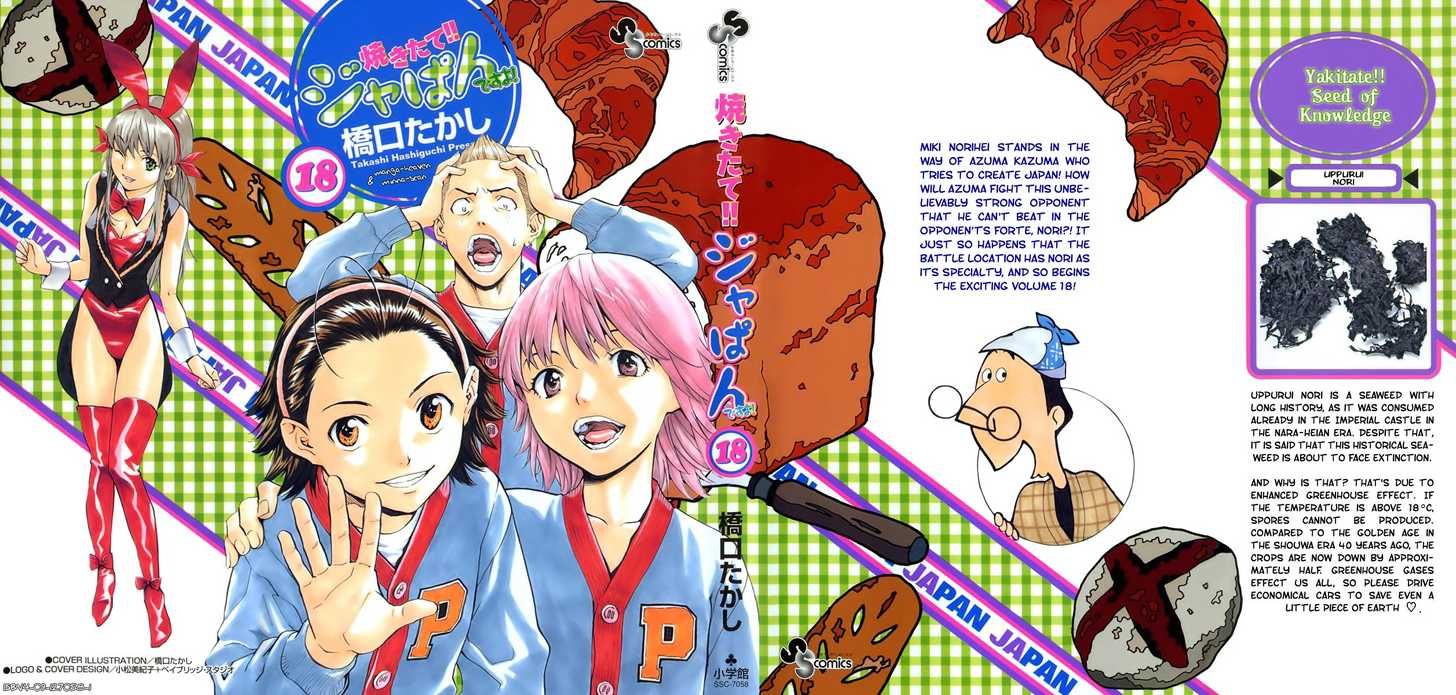 Yakitate!! Japan 153 Page 1