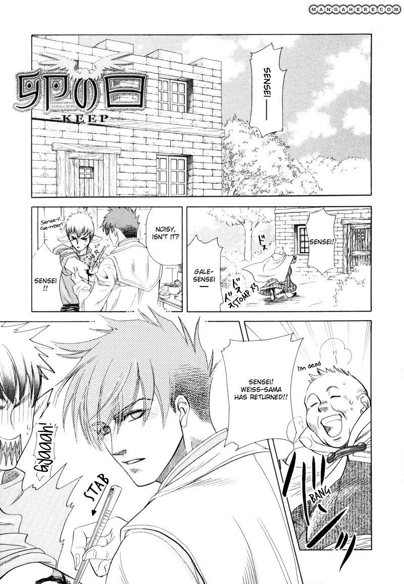 Tamago no Hi 2 Page 1