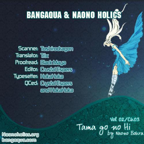 Tamago no Hi 3 Page 1