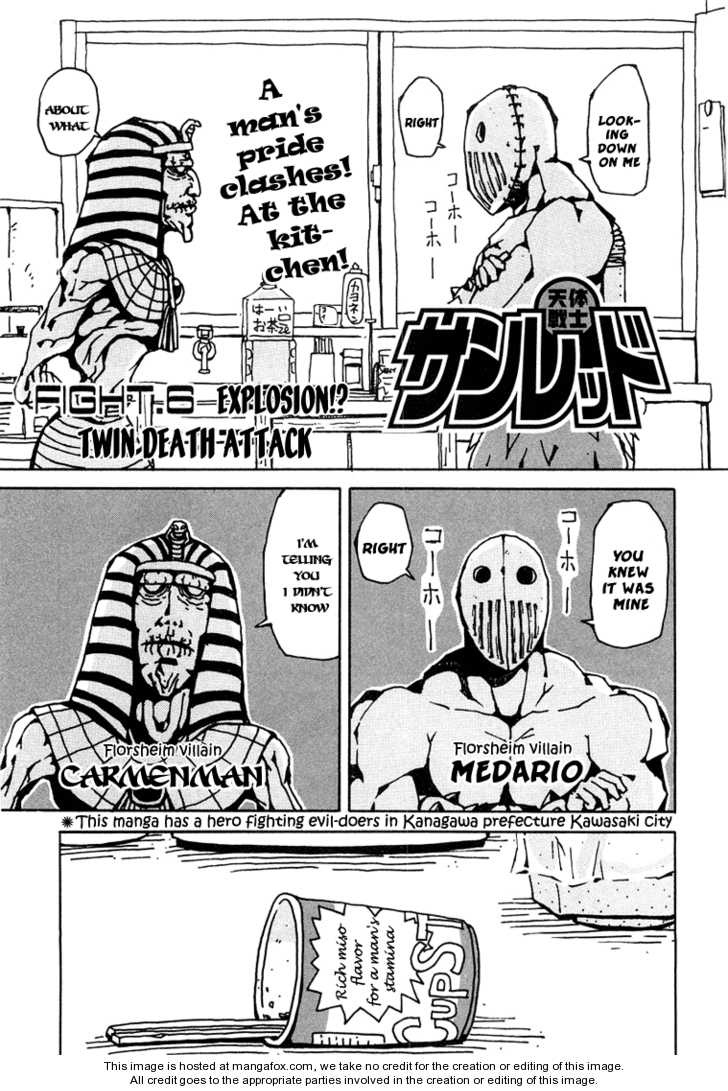 Tentai Senshi Sunred 6 Page 1