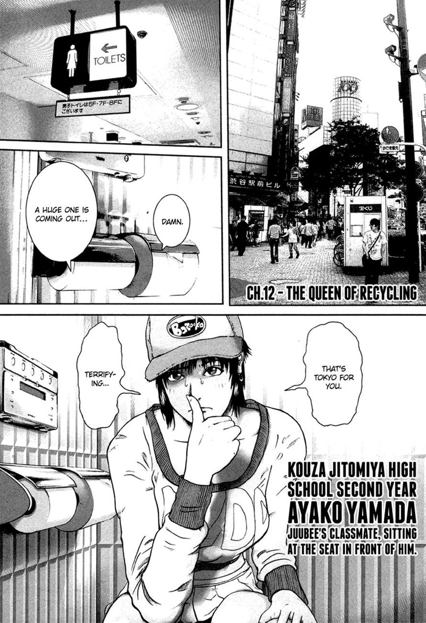 Kenka Shoubai 12 Page 1
