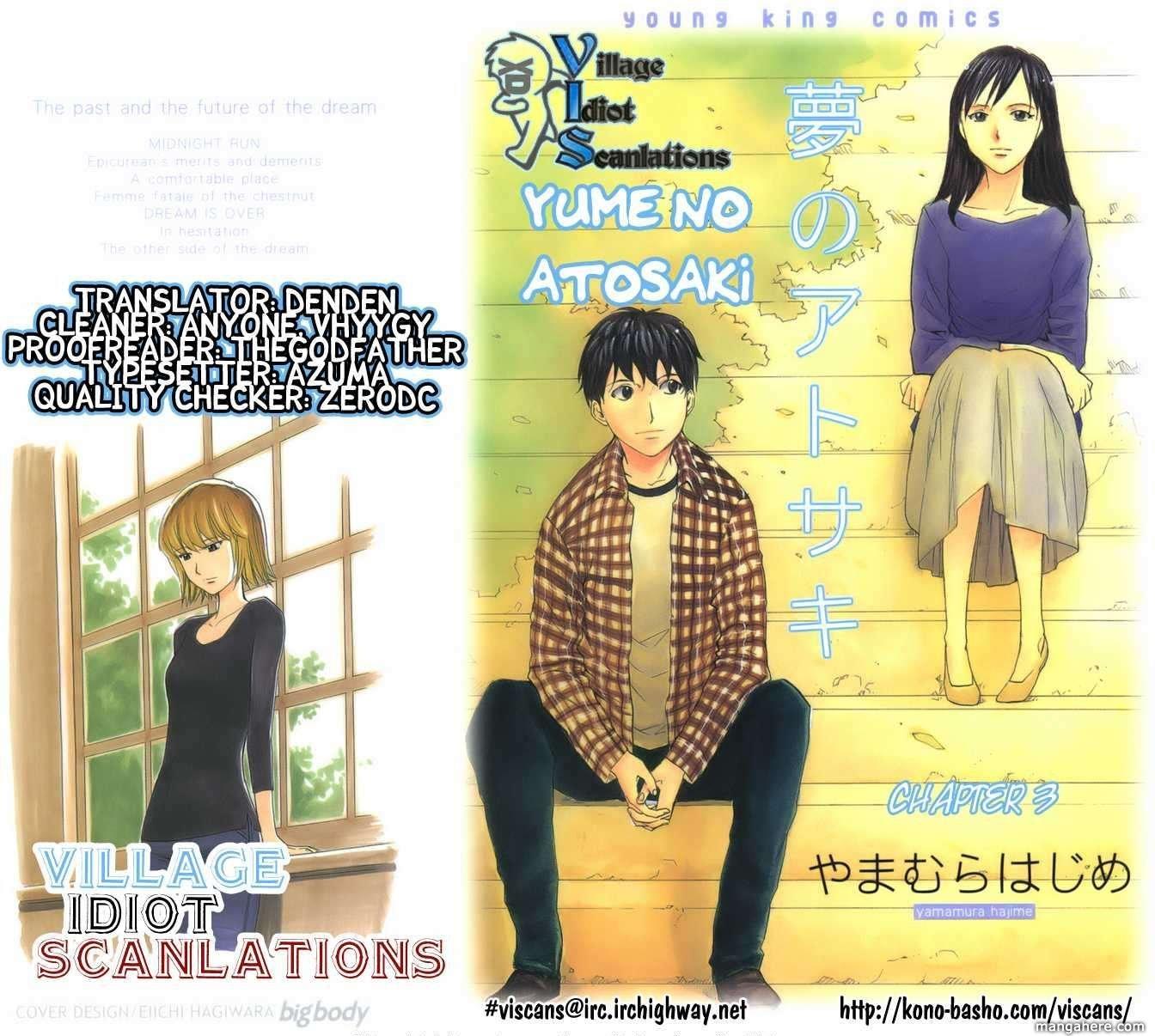 Yume no Atosaki 3 Page 1