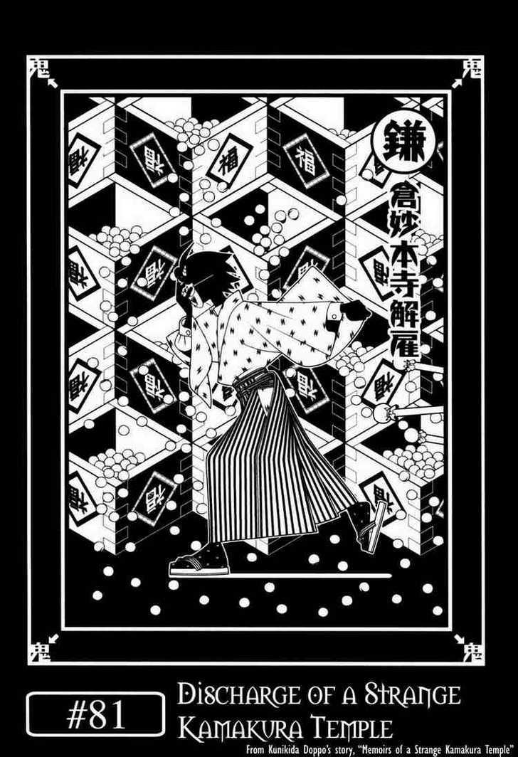 Sayonara Zetsubou Sensei 81 Page 1