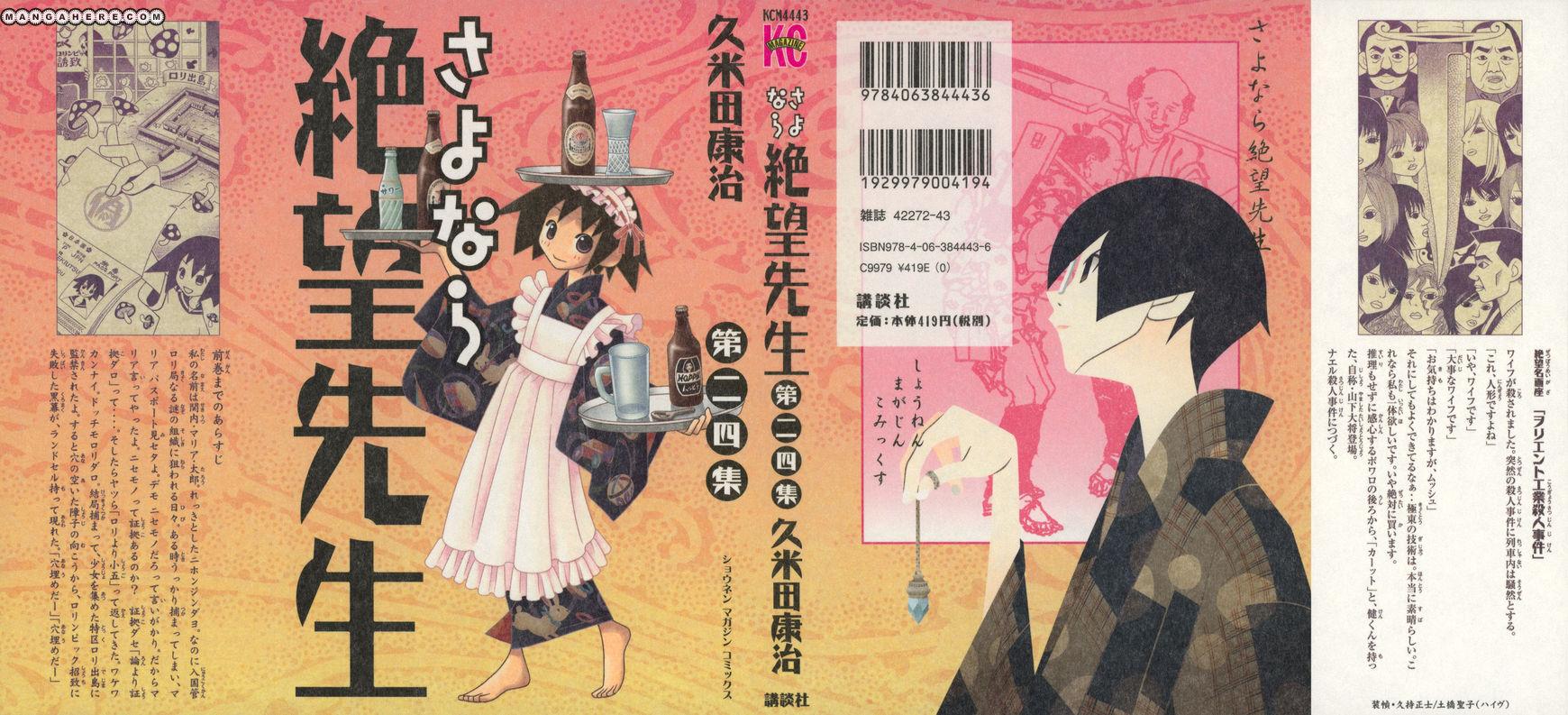 Sayonara Zetsubou Sensei 231 Page 1