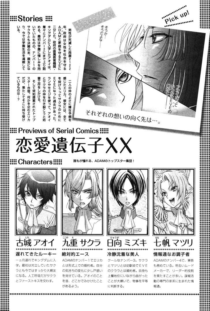 Renai Idenshi XX 13 Page 1