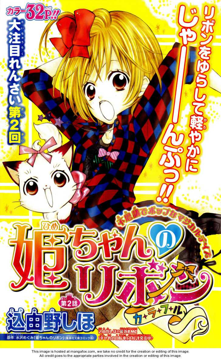 Hime-chan no Ribon Colorful 2 Page 1