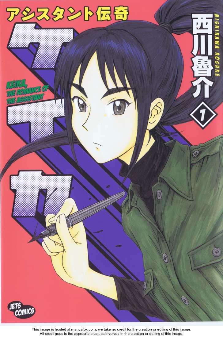 Assistant Denki Keika 1 Page 1