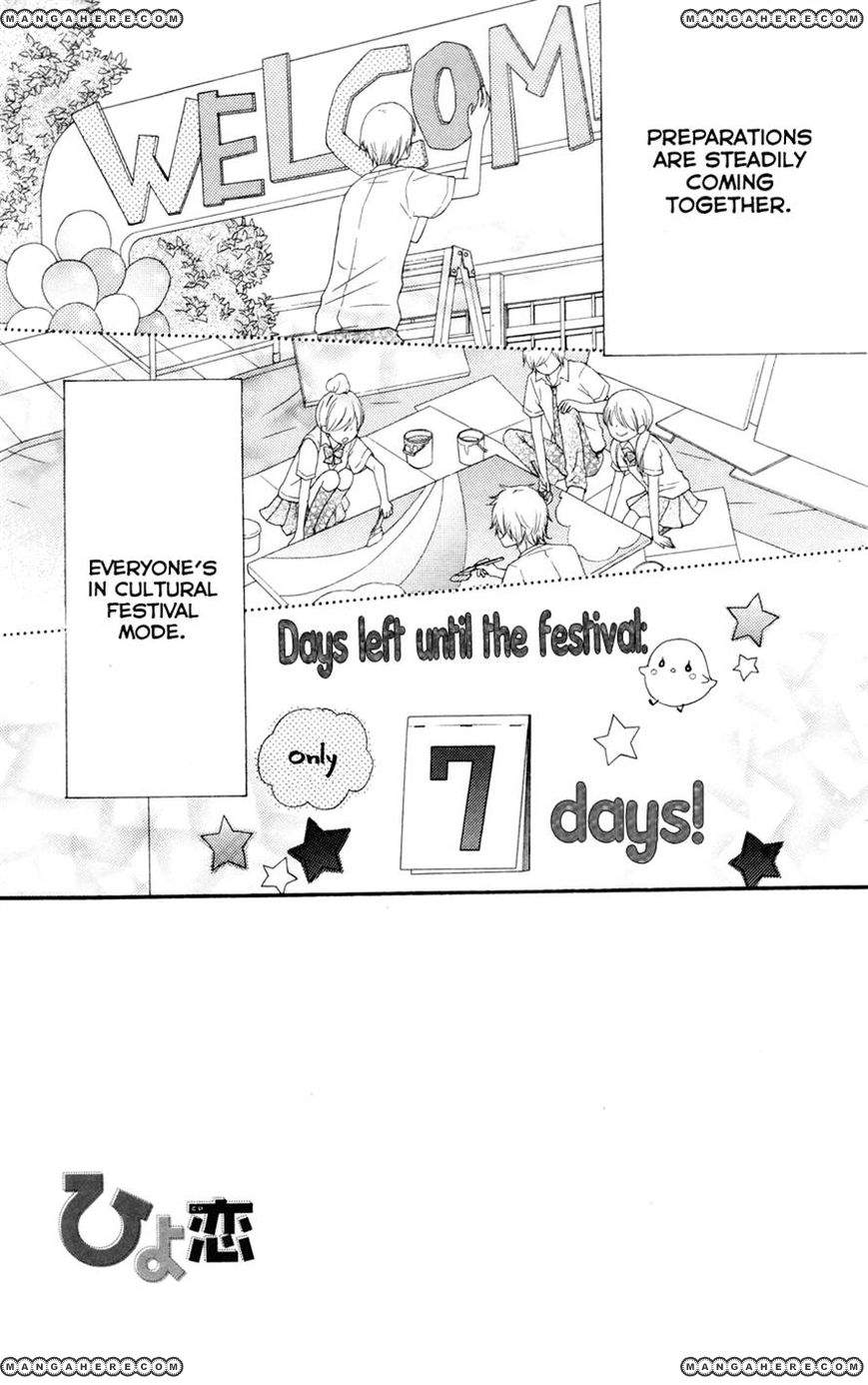 Hiyokoi 27 Page 1