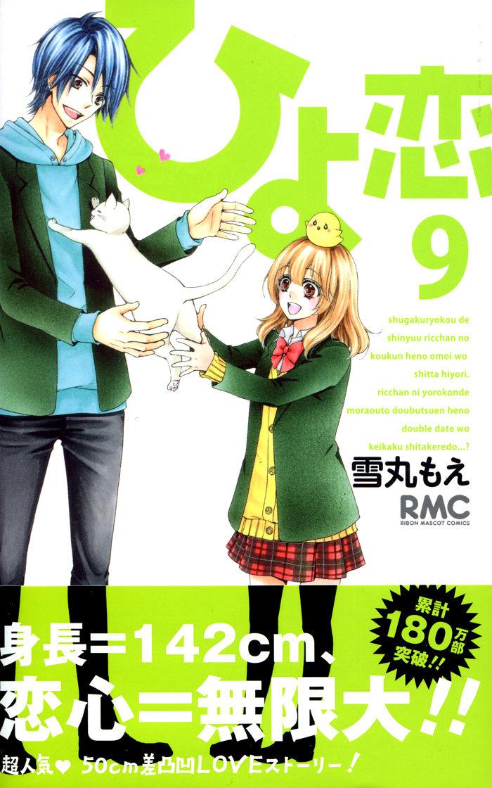 Hiyokoi 33 Page 2