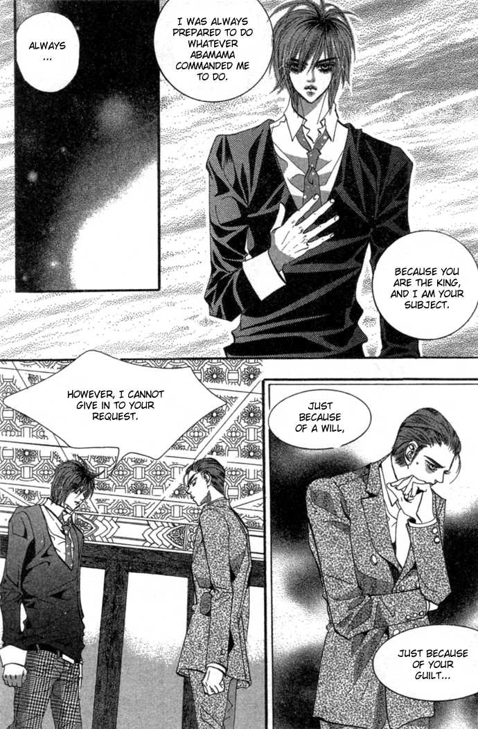 Goong 86 Page 3