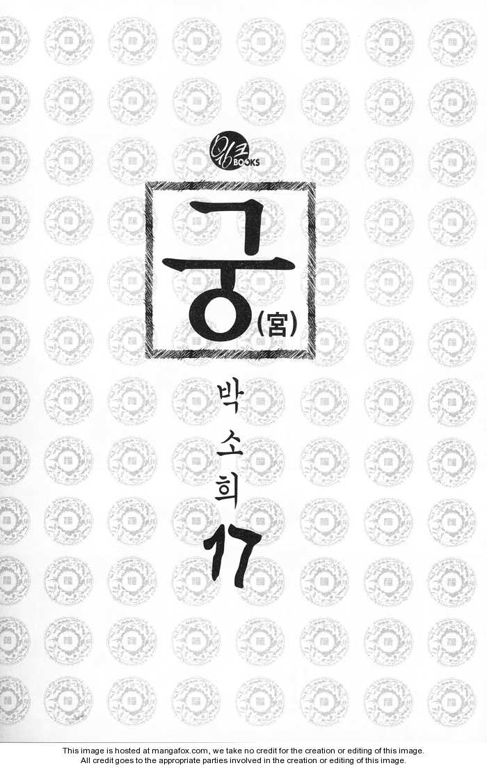 Goong 109 Page 3