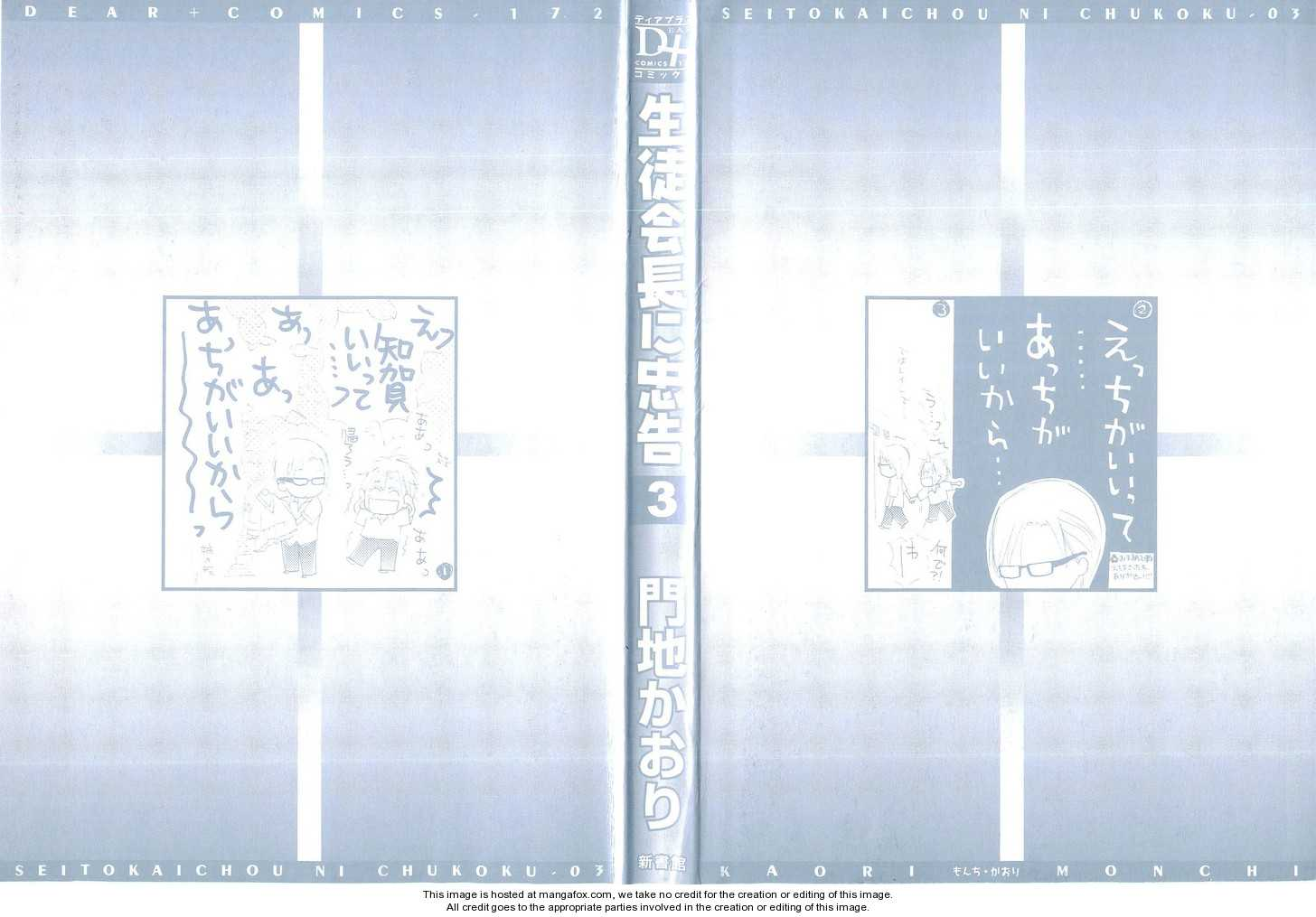 Seito Kaichou ni Chuukoku 26.5 Page 2