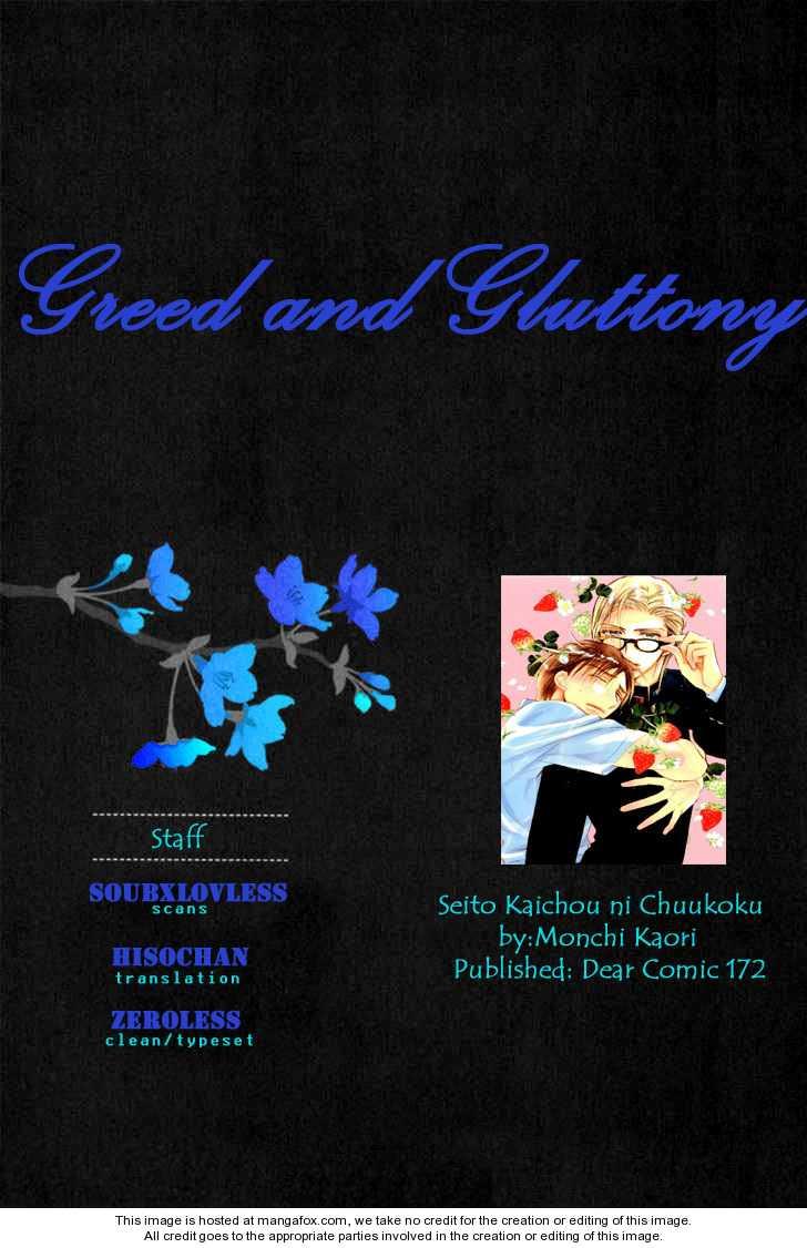 Seito Kaichou ni Chuukoku 27.5 Page 2