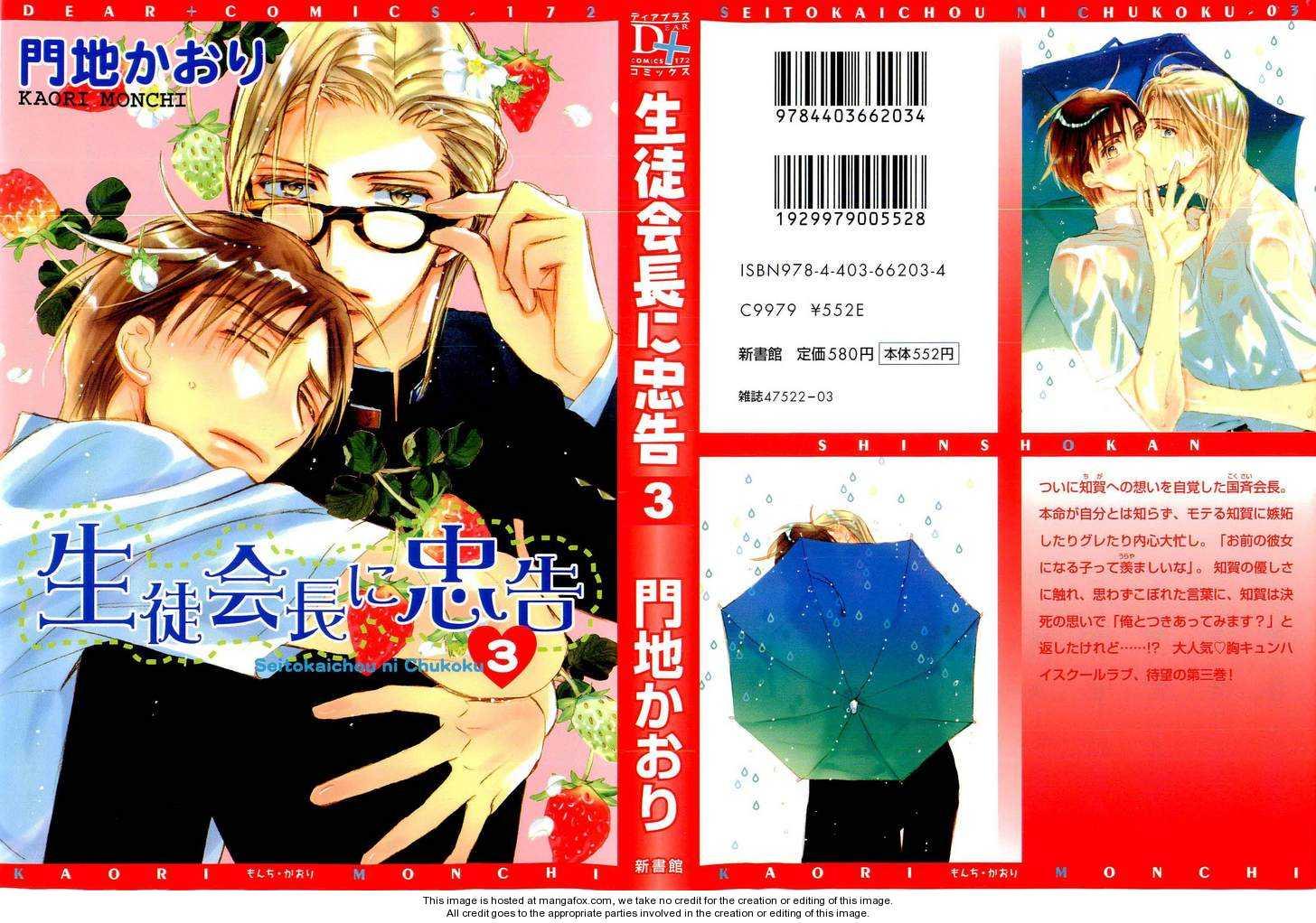 Seito Kaichou ni Chuukoku 27.5 Page 3
