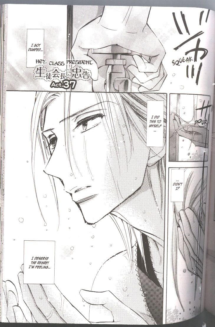 Seito Kaichou ni Chuukoku 37 Page 1