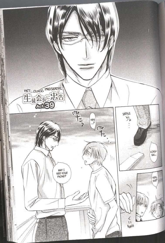 Seito Kaichou ni Chuukoku 39 Page 1