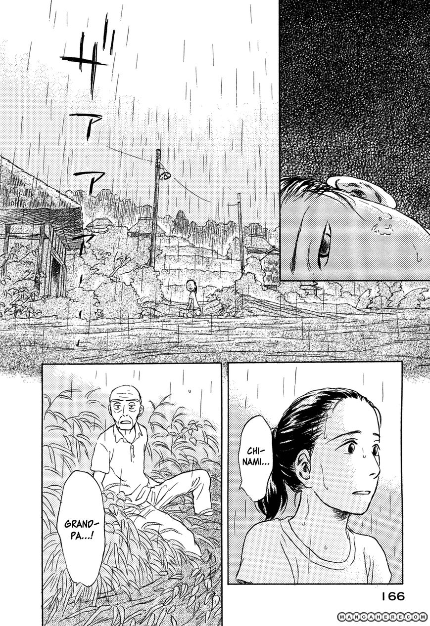 Suiiki 11 Page 3
