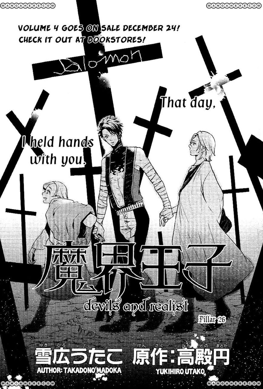 Makai Ouji: Devils and Realist 26 Page 1