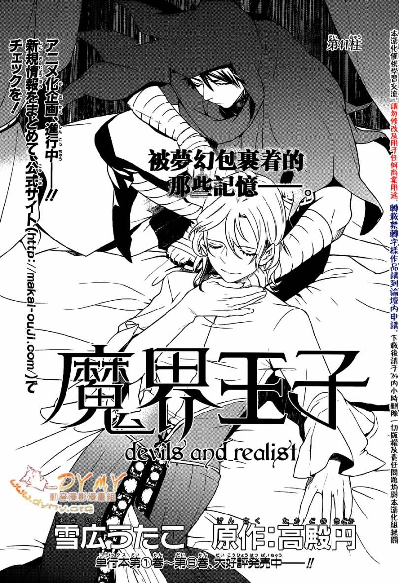 Makai Ouji: Devils and Realist 41 Page 2