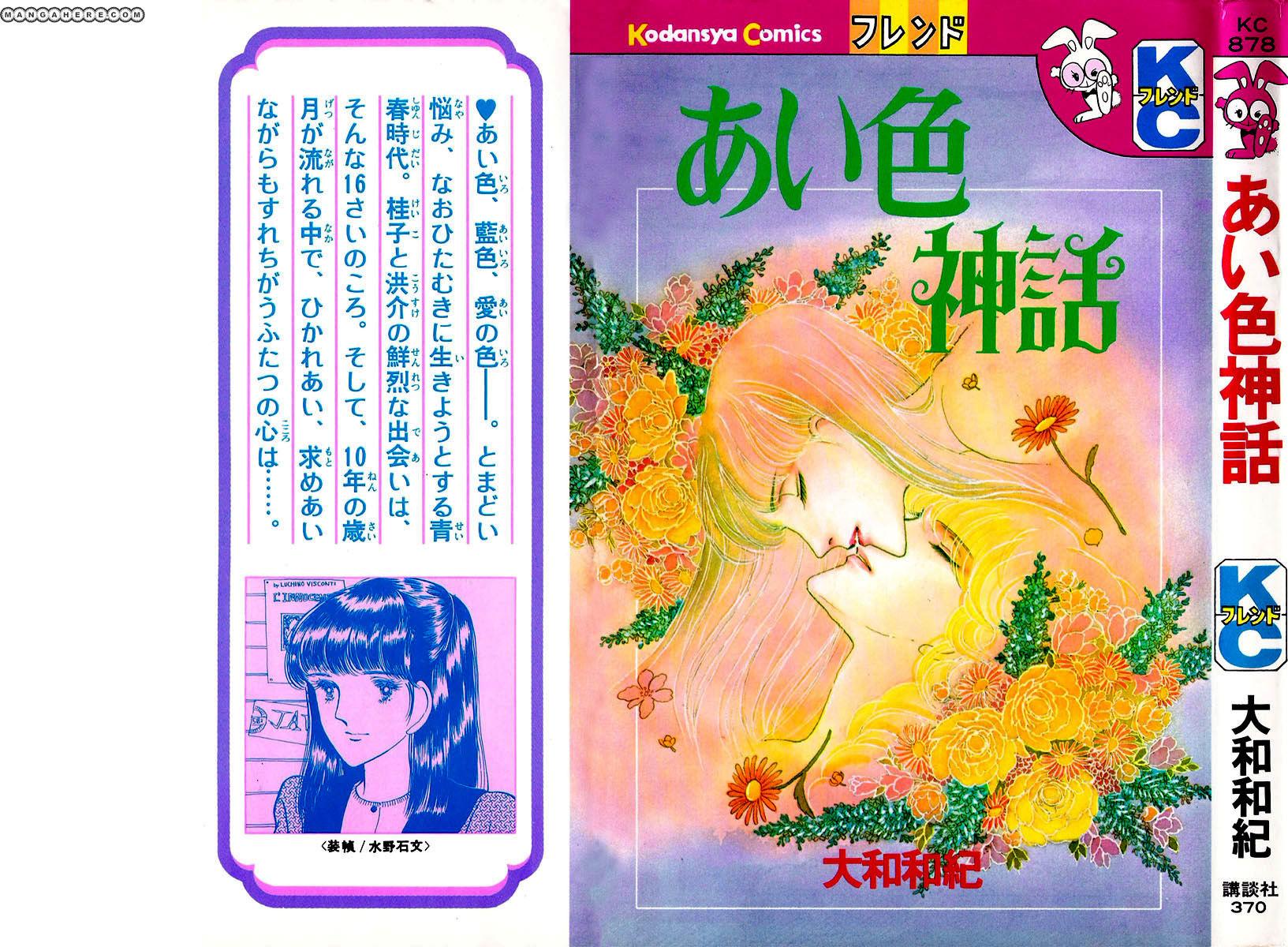 Aiiro Shinwa 1 Page 1