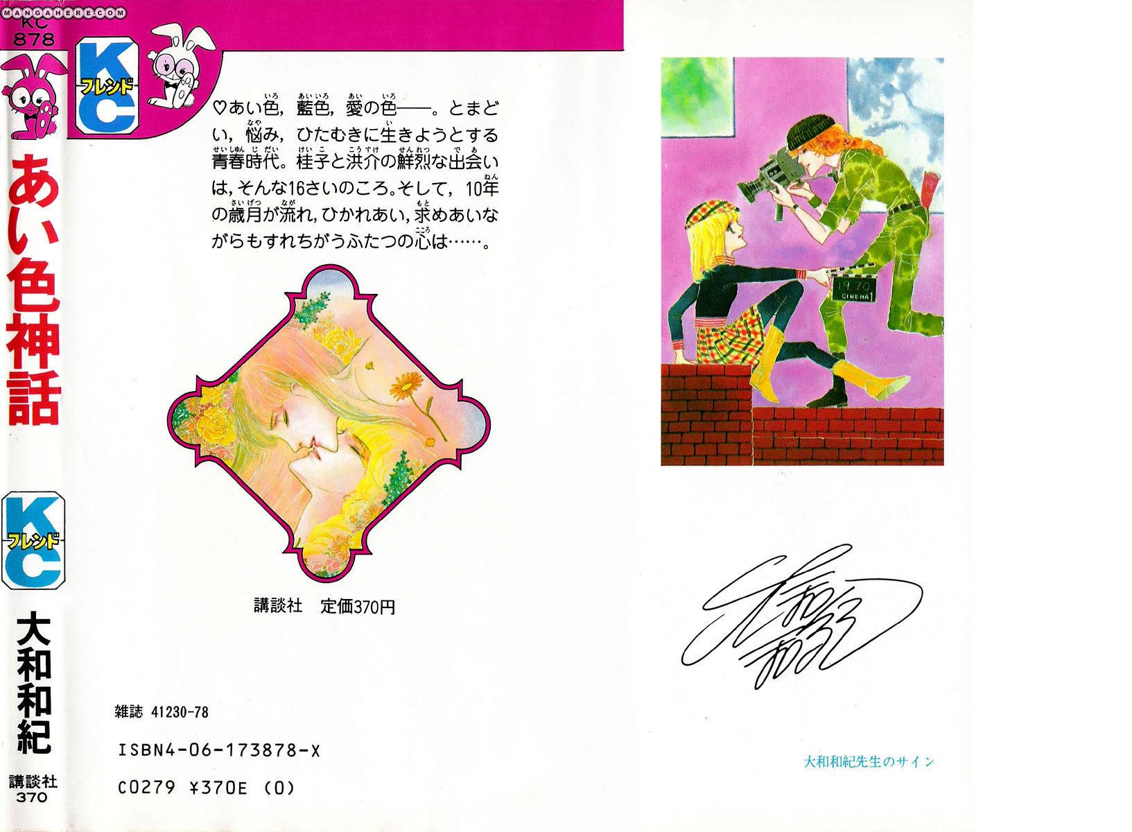 Aiiro Shinwa 1 Page 2