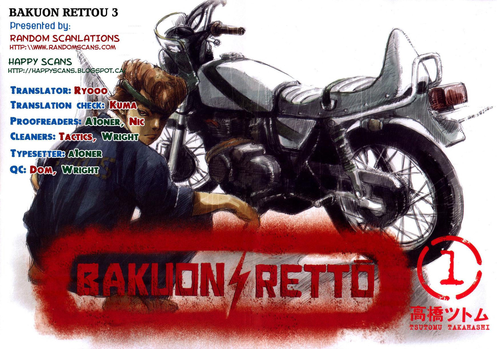 Bakuon Rettou 3 Page 1