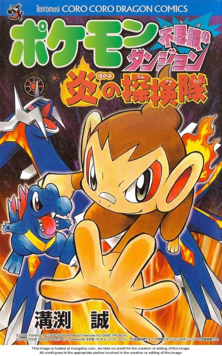 Pokémon Fushigi no Dungeon: Honoo no Tankentai 1 Page 1
