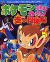 Pokémon Fushigi no Dungeon: Honoo no Tankentai