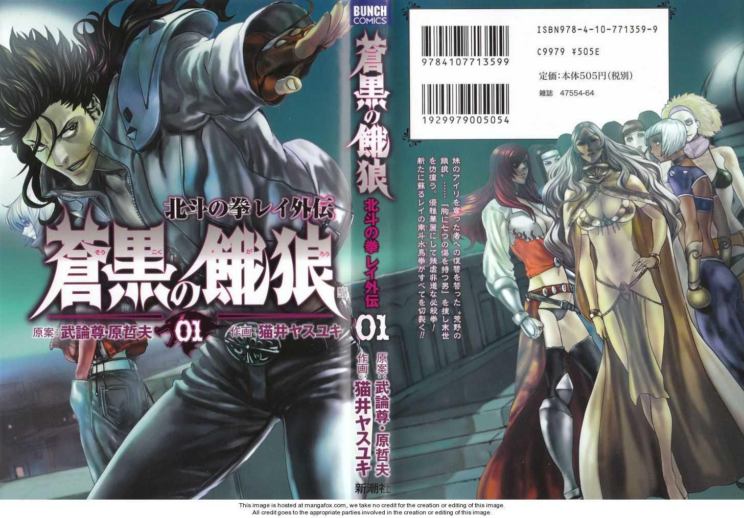 Soukoku no Garou - Hokuto no Ken Rei Gaiden 1 Page 1