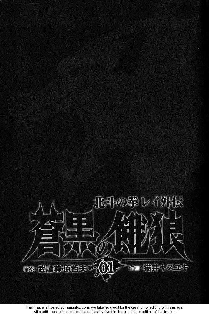 Soukoku no Garou - Hokuto no Ken Rei Gaiden 1 Page 2