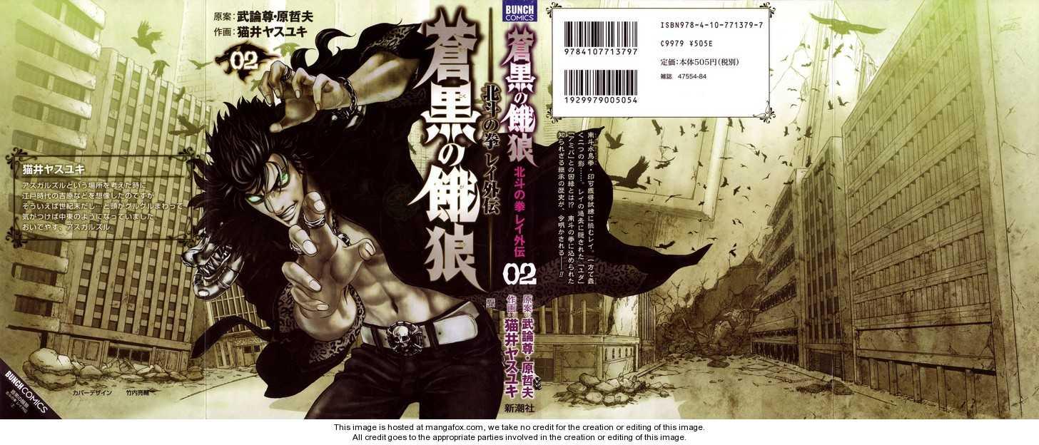 Soukoku no Garou - Hokuto no Ken Rei Gaiden 9 Page 1