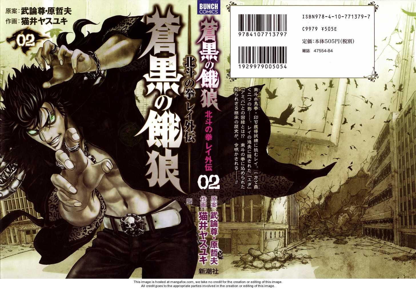 Soukoku no Garou - Hokuto no Ken Rei Gaiden 9 Page 2