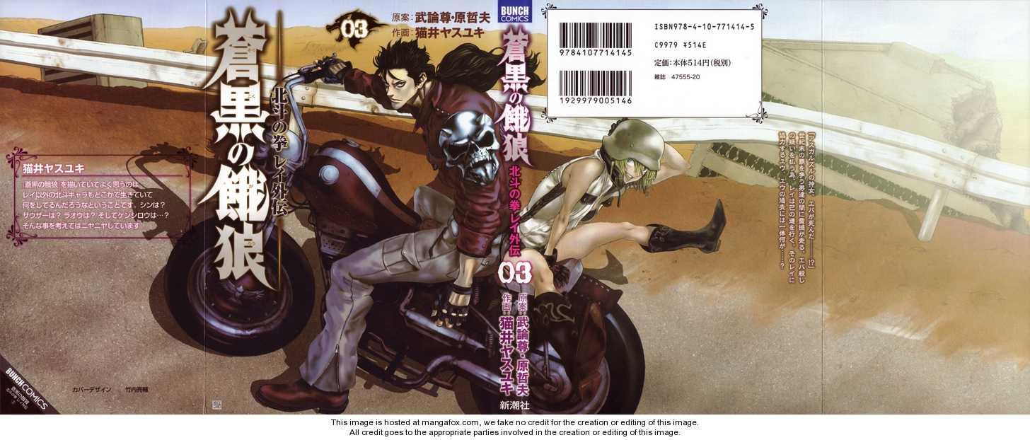 Soukoku no Garou - Hokuto no Ken Rei Gaiden 18 Page 1