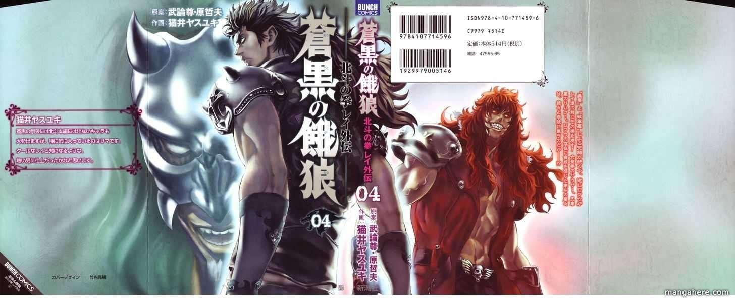 Soukoku no Garou - Hokuto no Ken Rei Gaiden 28 Page 1