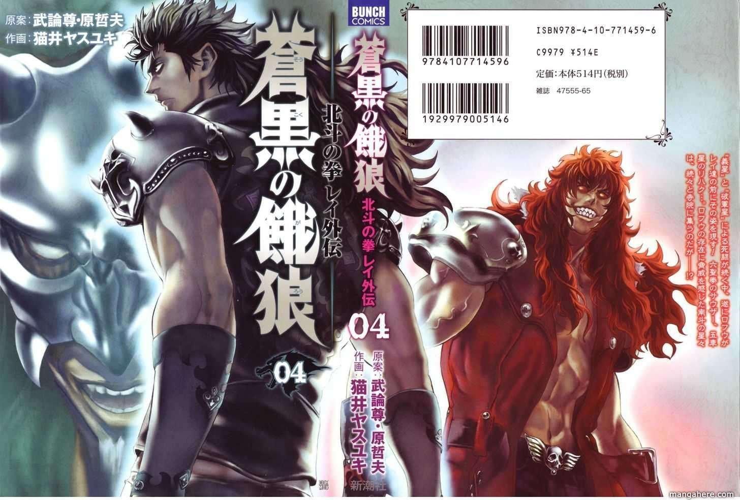Soukoku no Garou - Hokuto no Ken Rei Gaiden 28 Page 2