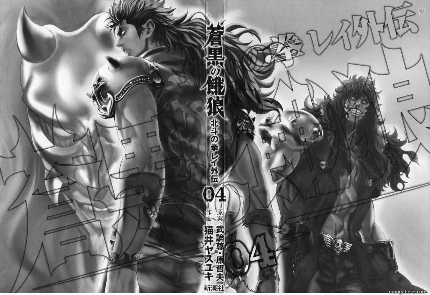 Soukoku no Garou - Hokuto no Ken Rei Gaiden 28 Page 3