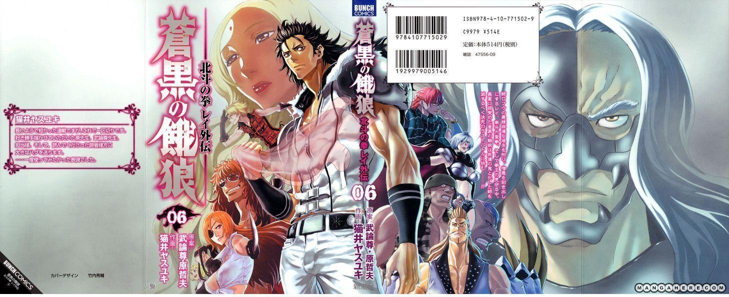 Soukoku no Garou - Hokuto no Ken Rei Gaiden 46 Page 1