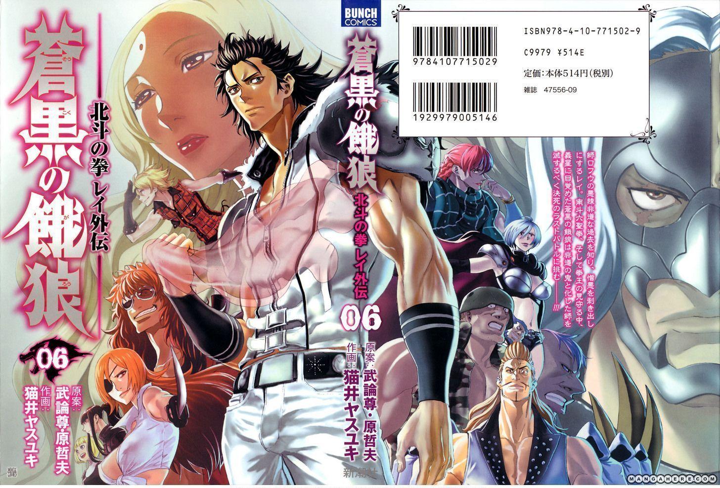 Soukoku no Garou - Hokuto no Ken Rei Gaiden 46 Page 2