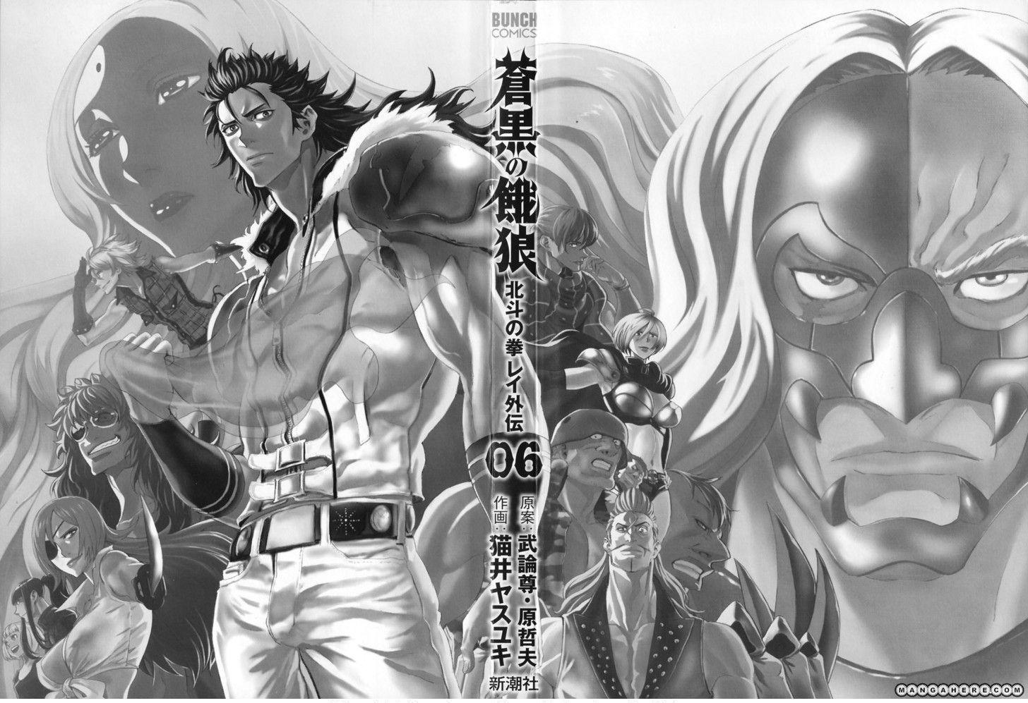 Soukoku no Garou - Hokuto no Ken Rei Gaiden 46 Page 3
